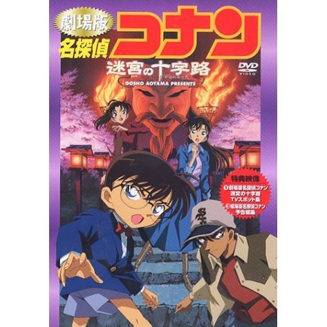 Detective Conan: Crossroads of a Labyrinth