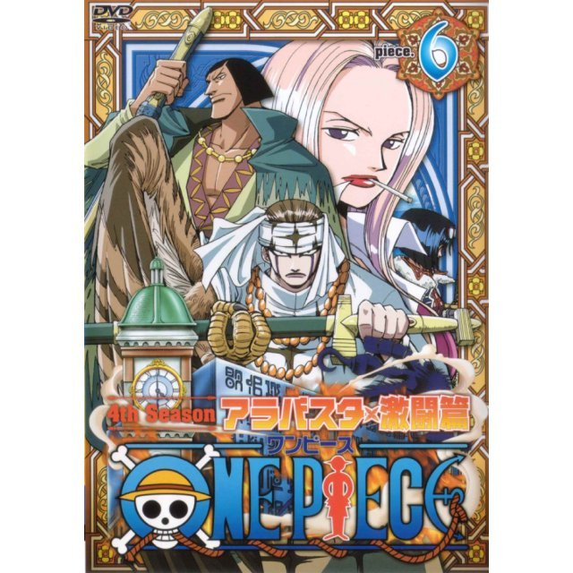 One Piece 4th Season Arabasta Gekito Hen piece.6