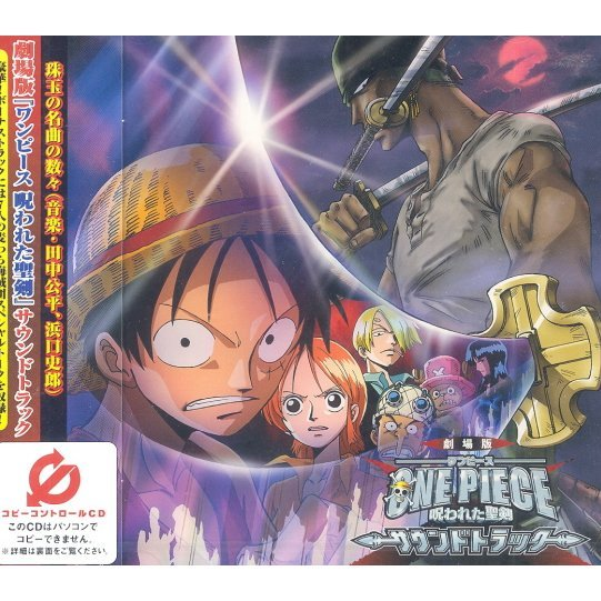 Theatrcal Feature One Piece Norowareta Seiken Soundtrack