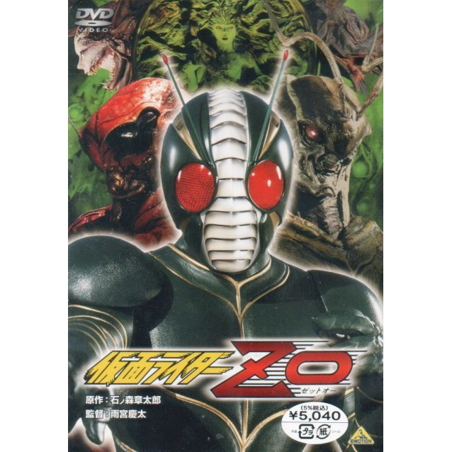 Kamen Rider ZO: The Movie