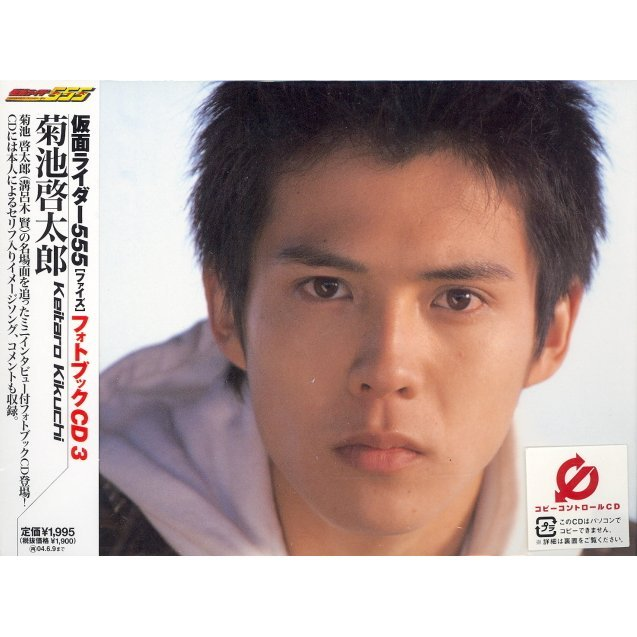 Kamen Rider Faizu Photo Book CD 3 Keitaro Kikuchi