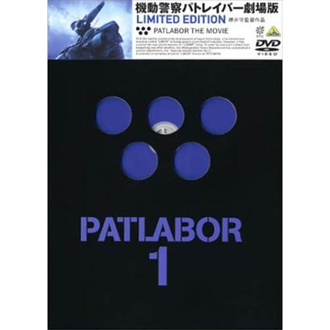 Patlabor: The Movie [Limited Edition]