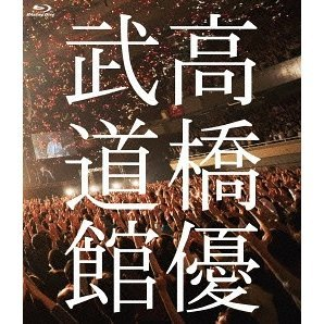 2013 Nippon Budokan (You Can Break The Silence In Budokan)