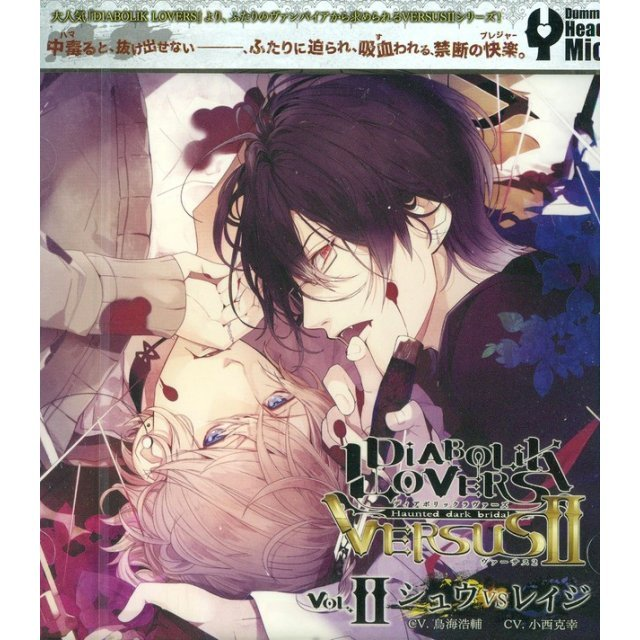 Diabolik Lovers Do S Kyuketsu Cd Versus 2 Vol.2 Shuu Vs Reiji