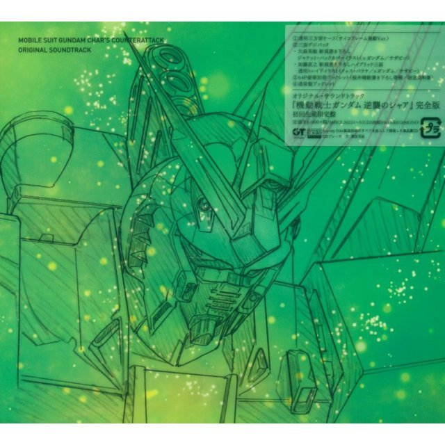 Mobile Suit Gundam Char's Counterattack Original Soundtrack Complete [Limited Edition]
