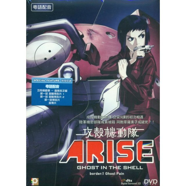 Ghost In The Shell Arise Border:1 Ghost Pain