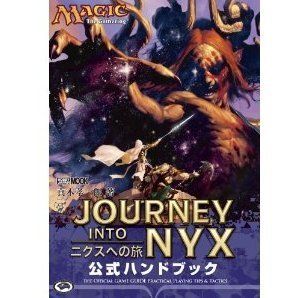 Magic: Gathering Journey into NYX Official Handbook