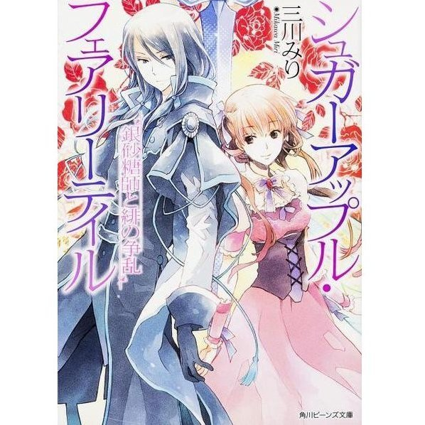 Sugar Apple Fairy Tale Ginsatoshi Tohi no Soran