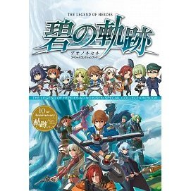 The Legend of Heroes Ao no Kiseki Special Collection