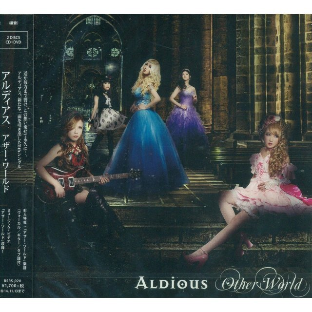 Other World [CD+DVD Limited Edition Type A]