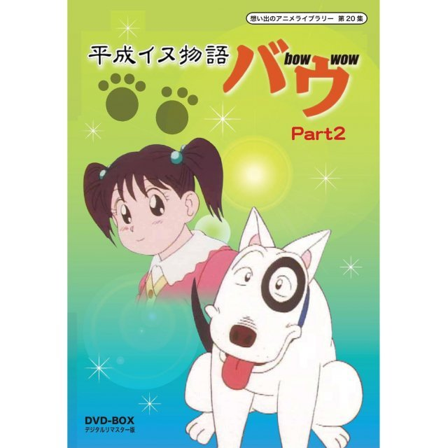 Heisei Inu Monogatari Bow Dvd Box Digitally Remastered Edition Part 2