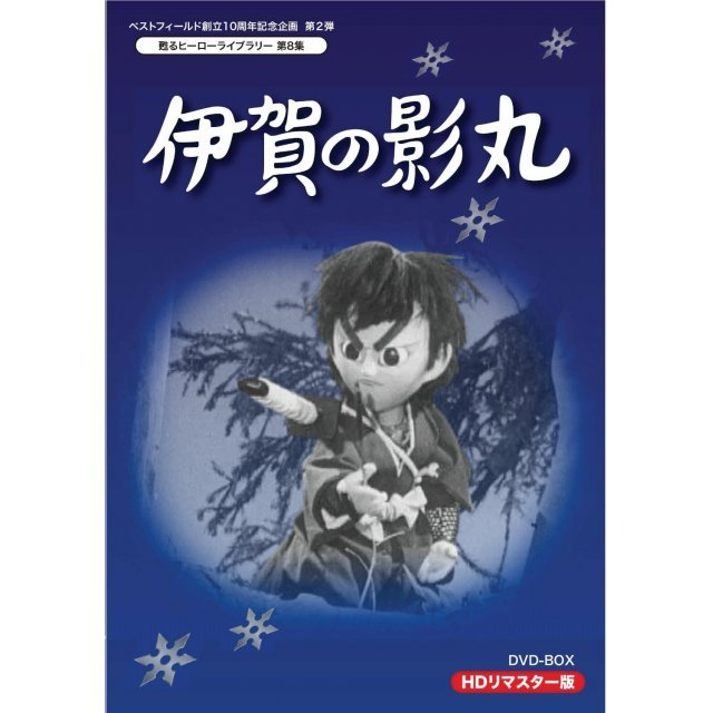 Yomigaeru Hero Library Dai 8 Shu - Iga No Kagemaru Hd Remaster Dvd Box