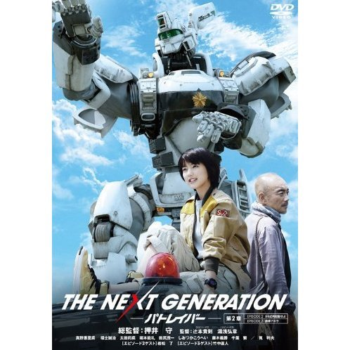 Next Generation Patlabor Part 2
