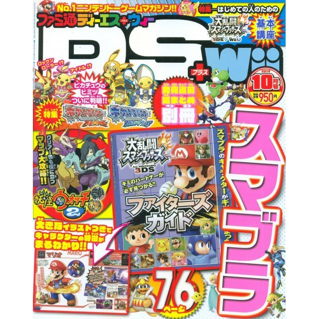 Famitsu DS + Wii [October 2014]