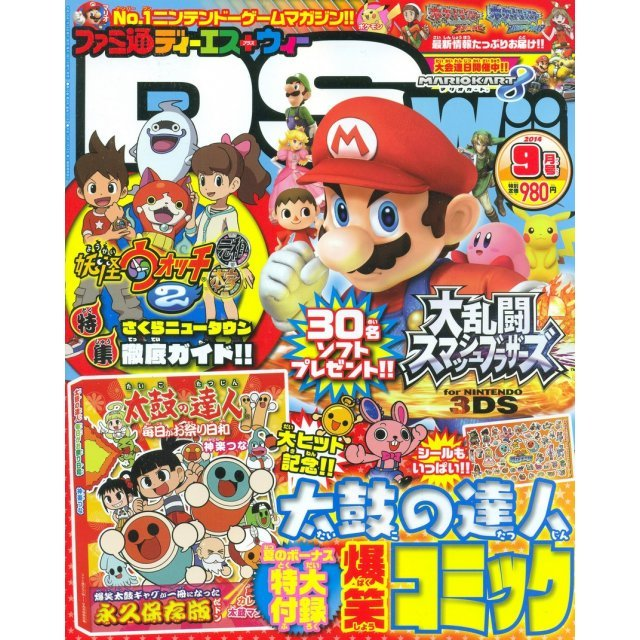 Famitsu DS + Wii [September 2014]