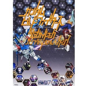 Gundam Build Fighters Official Guidebook