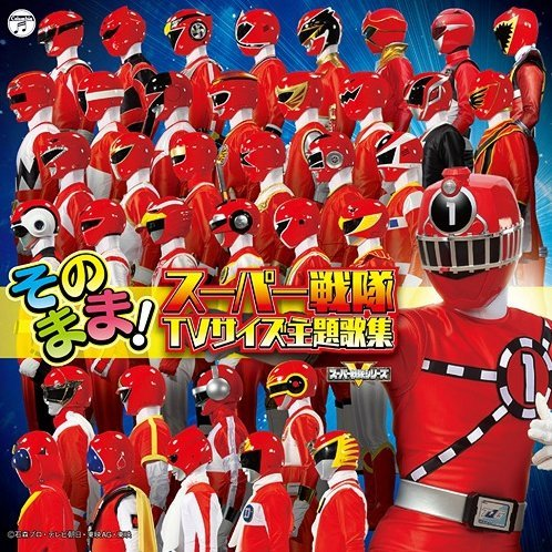 Sonomama Super Sentai TV-Size Theme Song Collection