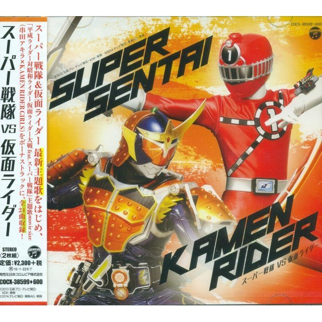 Super Sentai Vs Kamen Rider Cd Twin
