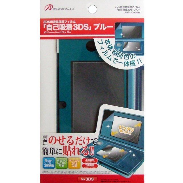 Console Protection Film for 3DS (Blue)