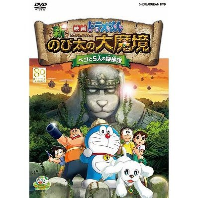 Doraemon New Nobita's Great Demon - Peko And The Exploration Party Of Five