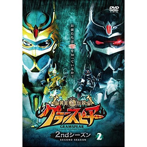Gramspear The Legend Of Golden Shachihoko 2nd Season Vol.2