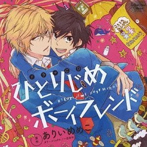 Lebeau Sound Collection Drama Cd - Hitorijime Boyfriend