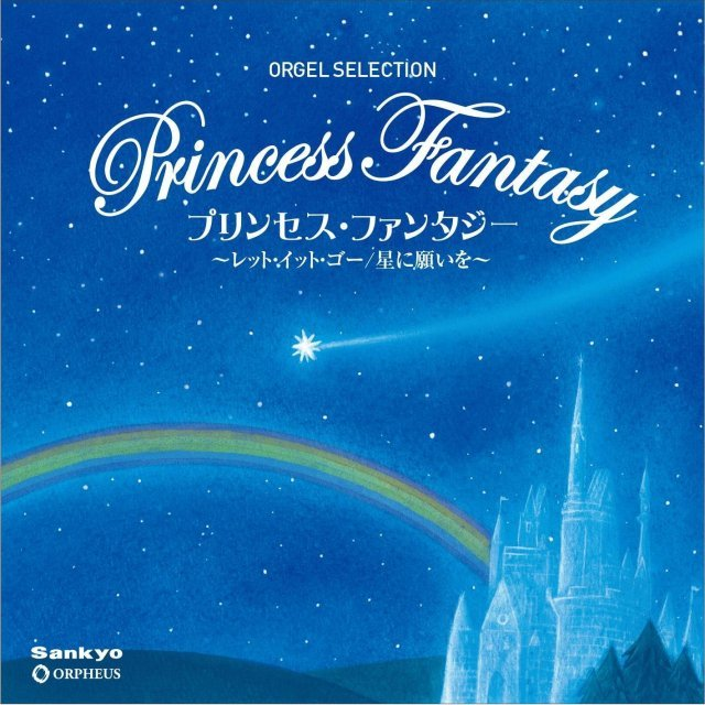 Princess Fantasy - Let It Go / Hoshi Ni Negai Wo