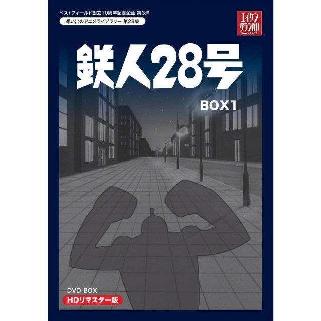 Tetsujin 28-Go Hd Remaster Dvd Box 1