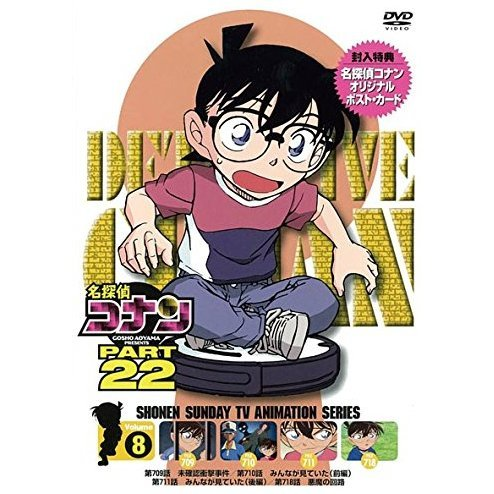Detective Conan Part 22 Vol. 8