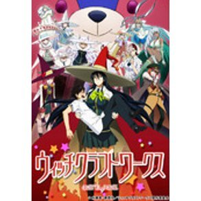 Witch Craft Works Complete Book