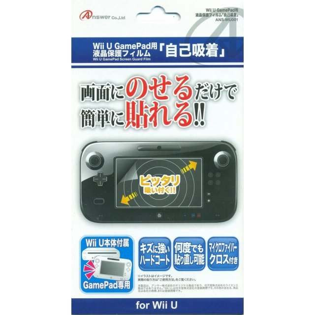 Wii U GamePad Protection Filter