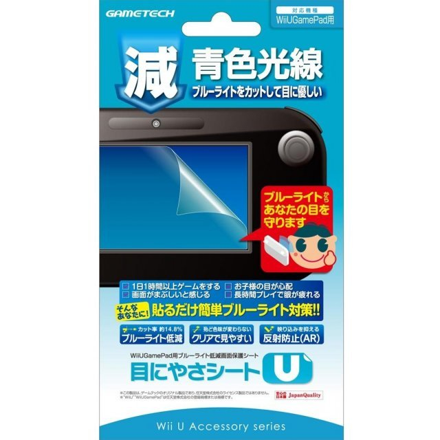 Wii U GamePad Protection Filter (Blue Light Cut)