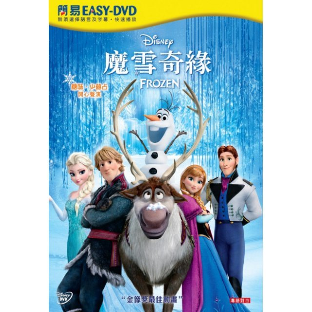 Frozen [Easy-DVD]