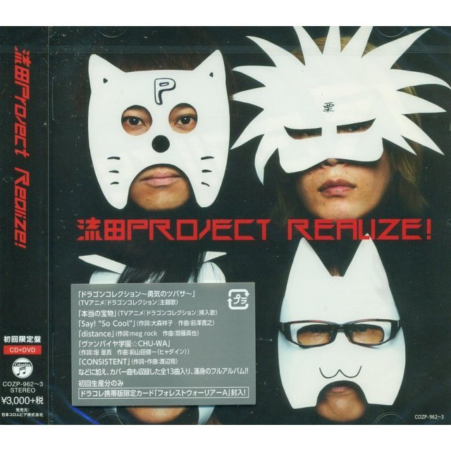 Realize [CD+DVD Limited Edition]