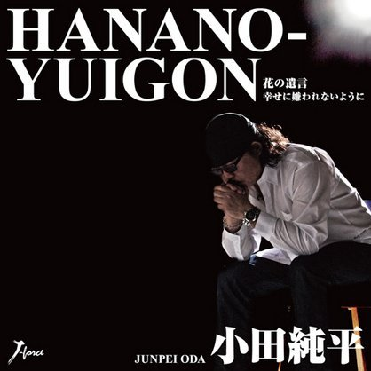 Hana No Yuigon