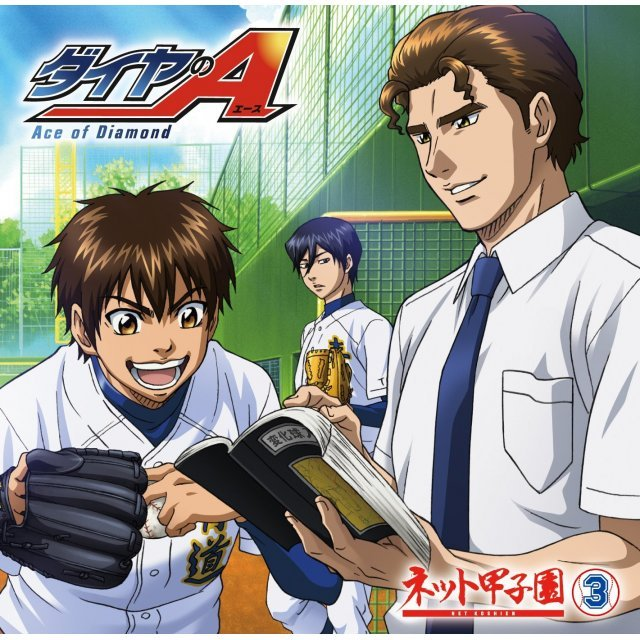 Ace Of Diamond - Net Koshien Vol.3
