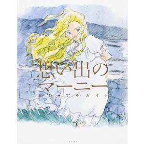 When Marnie Was There - Visual Guide Book