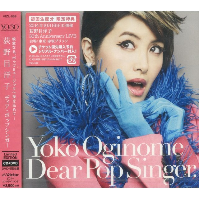 Dear Pop Singer [CD+DVD Limited Edition]