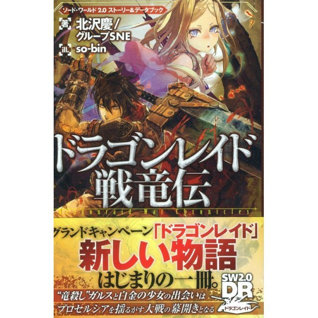 Sword World 2.0 Story And Data Book Dragon Raid War Chronicles