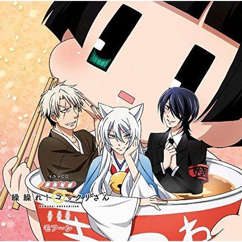 Gugure! Kokkuri-san Gugure-kokkurisan-mofun-drama-cd-376699.1