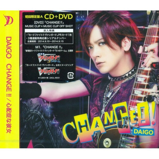 Change / Shinpaisho Na Kanojo [CD+DVD Limited Edition Type A]