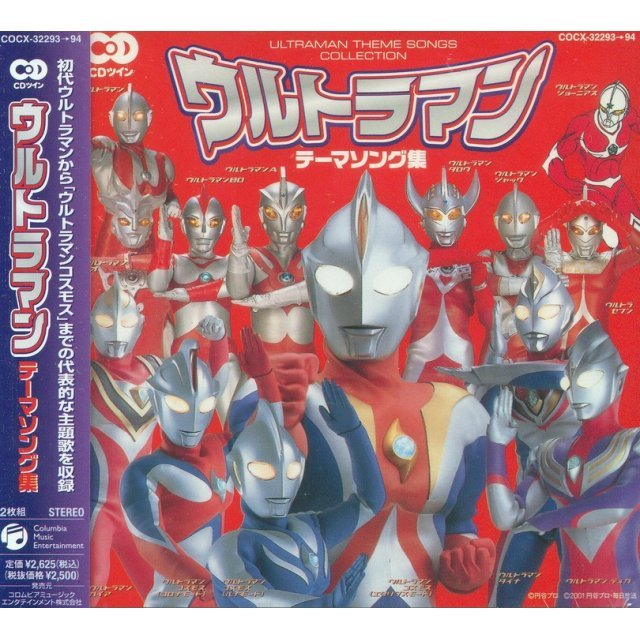 Ultraman Theme Song Shu