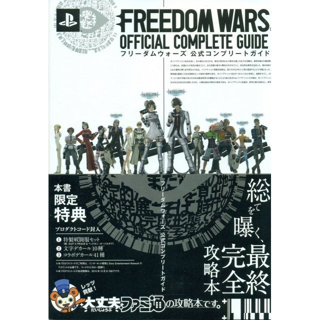 Freedom Wars Koshiki Complete Guide