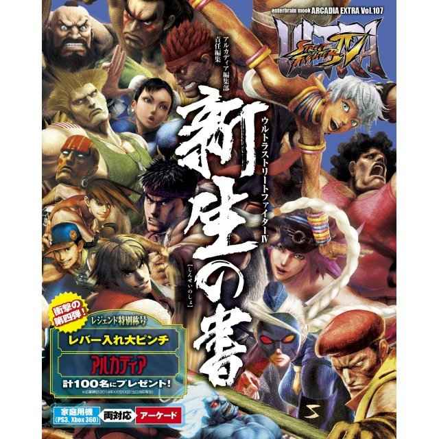 Ultra Street Fighter IV Shinsei no Sho