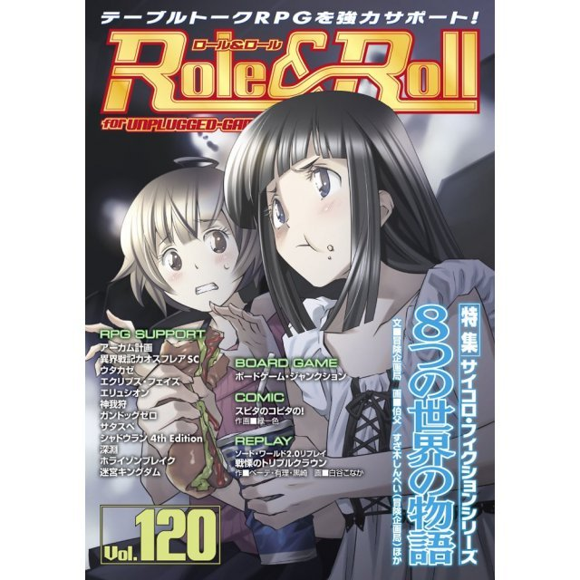 Role&Roll Vol.120
