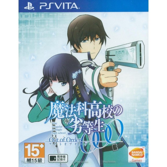 Mahouka Koukou No Rettousei: Out of Order (Japanese)