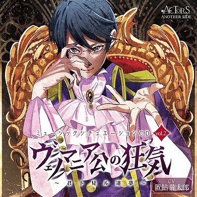 Venomania Kou No Kyouki - Actors Another Side Music Situation Drama Cd Vol.2