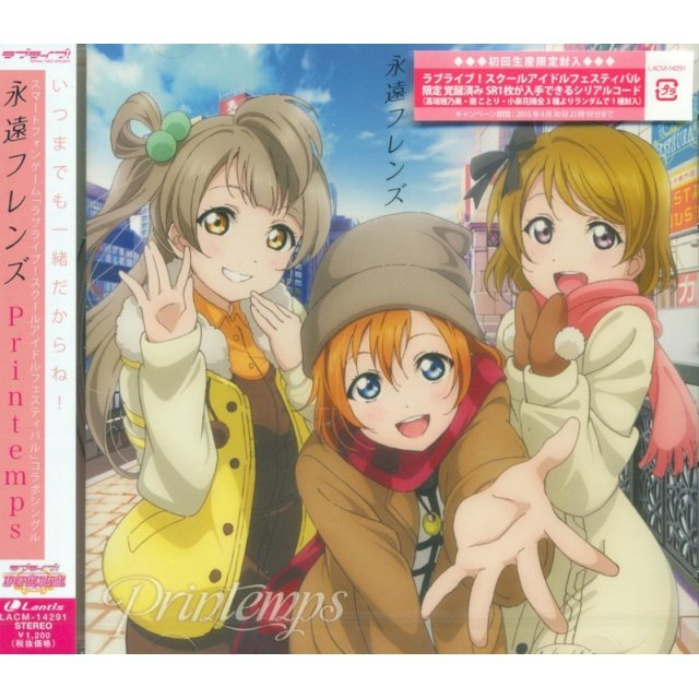 Love Live School Idol Festival - Love Live Unit Single 3rd Session