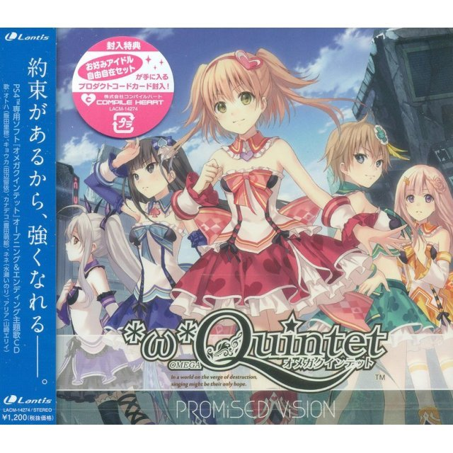 Promised Vision / Good Bye & Good Luck (Omega Quintet Intro & Outro Themes)