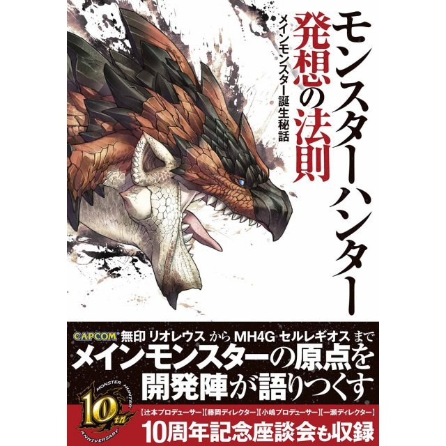 Monster Hunter Hasso no Hosoku - Main Monster Tanjo Hiwa